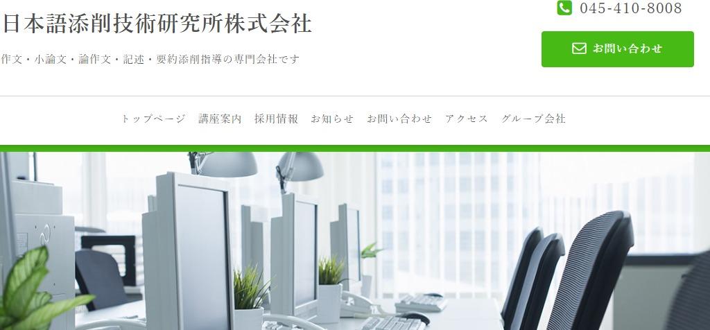 日本語添削技術研究所在宅添削スタッフ募集画像