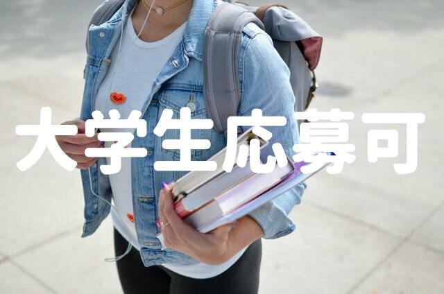 大学生応募可能在宅採点バイト画像